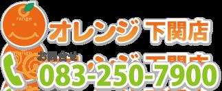 福祉車輌専門店 オレンジ下関店