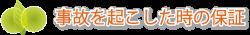 福祉車輌レンタカー 保証 オレンジ下関店