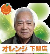 オレンジ下関店 スタッフ