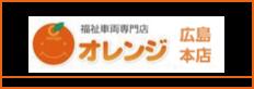 福祉車輌 オレンジ広島