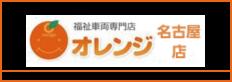 福祉車輌 オレンジ名古屋