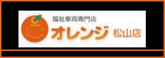 福祉車輌 オレンジ松山