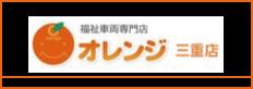 福祉車輌 オレンジ三重