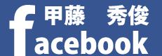 甲藤 秀俊の個人フェイスブック